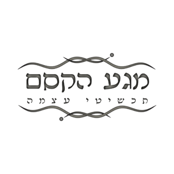 Picture for manufacturer תכשיטי מגע הקסם