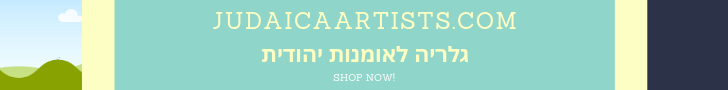 judaica artists